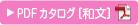 btn_catalog_jp